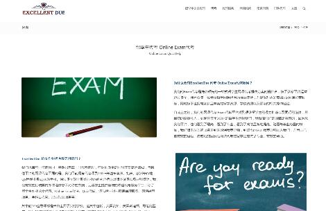 exam代考